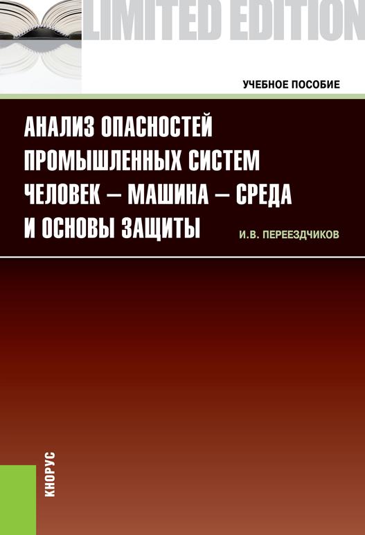 Игорь Переездчиков