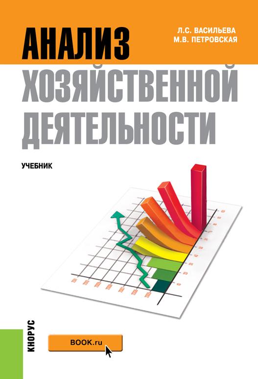 Шпаргалка комплексный анализ хозяйственной деятельности
