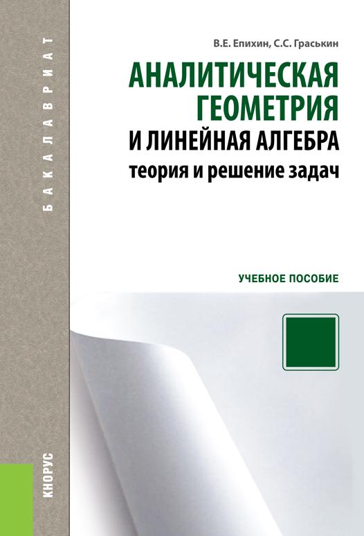 доступная книга В. Е. Епихин легко скачать