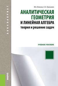 Епихин, В. Е.  - Аналитическая геометрия и линейная алгебра. Теория и решение задач