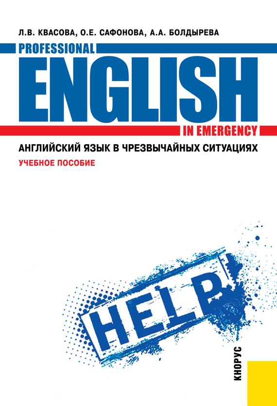 Анна Болдырева Английский язык в чрезвычайных ситуациях личная безопасность в чрезвычайных ситуациях