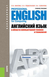 Квасова, Людмила  - Английский язык в области компьютерной техники и технологий