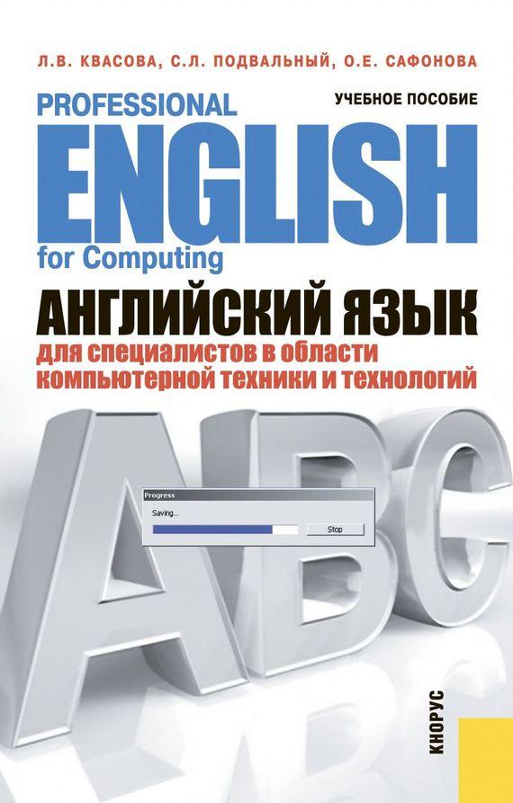 Обложка книги Английский язык для специалистов в области компьютерной техники и технологий, автор Квасова, Людмила