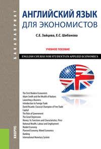 Зайцева, Серафима  - Английский язык для экономистов. English Course for Students in Applied Economics
