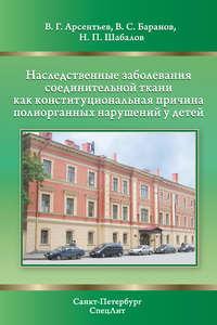 Баранов, В. С.  - Наследственные заболевания соединительной ткани как конституциональная причина полиорганных нарушений у детей