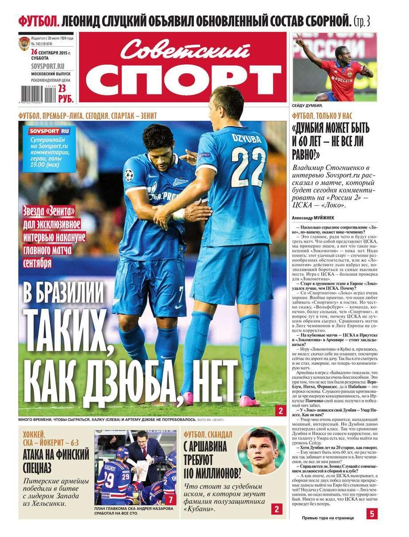 Советский спорт 143-2015