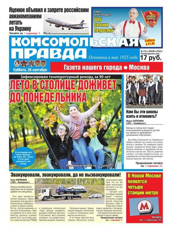 Редакция газеты Известия Известия 83-2016
