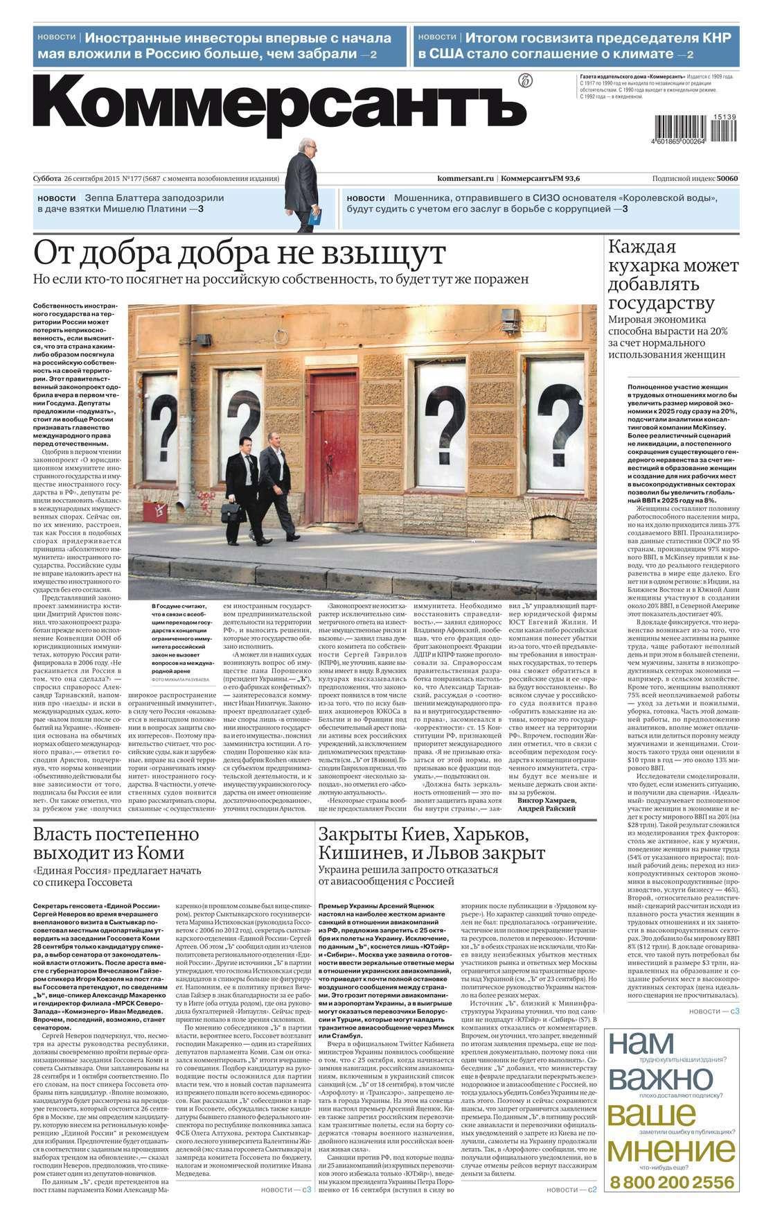 бесплатно КоммерсантЪ 177-2015 Скачать Редакция газеты КоммерсантЪ