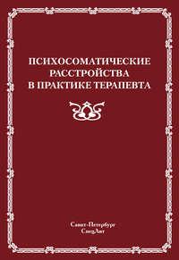 авторов, Коллектив  - Психосоматические расстройства в практике терапевта