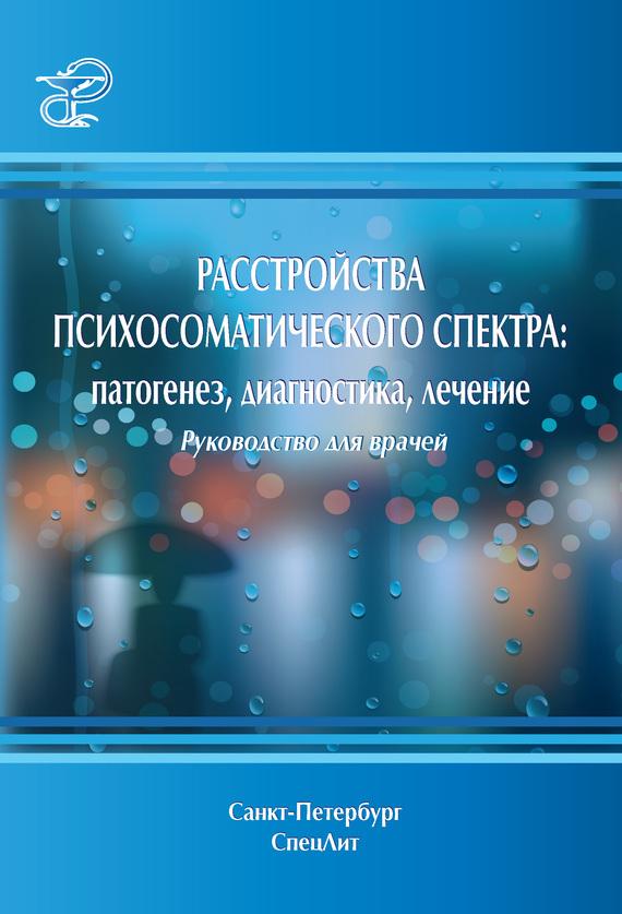Коллектив авторов Расстройства психосоматического спектра: патогенез, диагностика, лечение. Руководство для врачей множественная миелома руководство для врачей