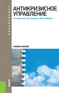 Ивасенко, Анатолий  - Антикризисное управление