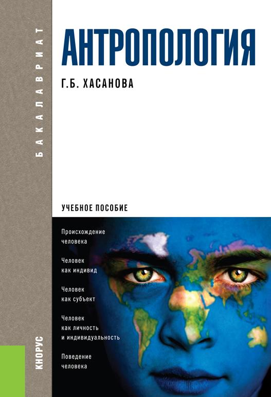 Антропология от ЛитРес