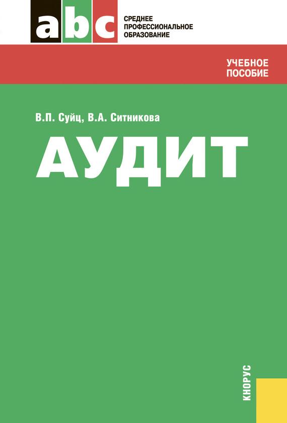 Виктор Паулевич Суйц Аудит ISBN: 978-5-406-03464-4 виктор паулевич суйц аудит
