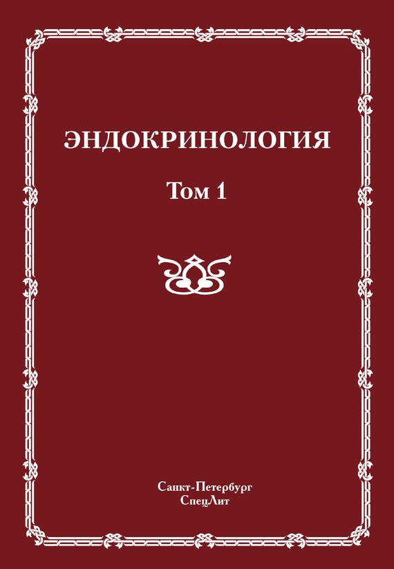 Коллектив авторов Эндокринология. Том 1 коллектив авторов эндокринология том 2