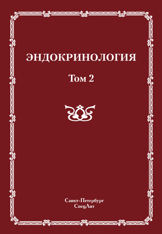 Коллектив авторов Эндокринология. Том 2 коллектив авторов эндокринология том 2