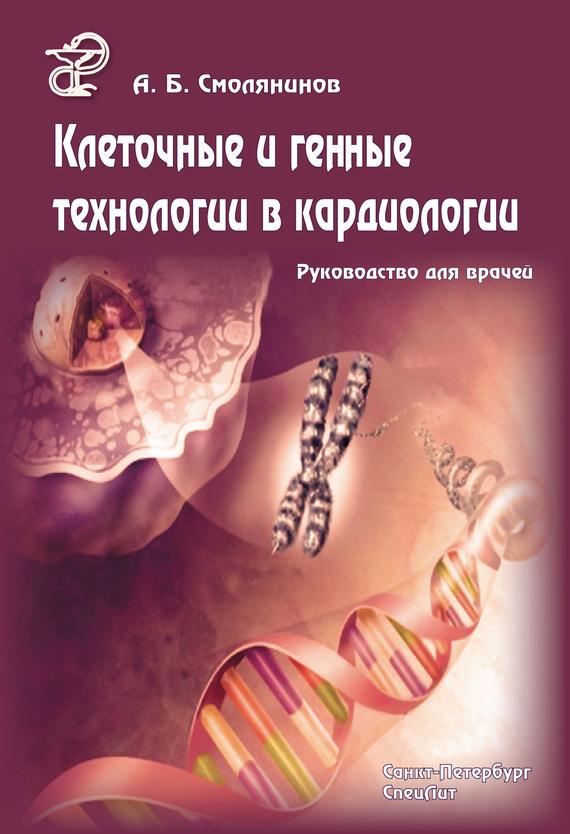 А. Б. Смолянинов Клеточные и генные технологии в кардиологии. Руководство для врачей бады здоровье и красота q 10 вит плюс профилактика сердечно сосудистых и онко