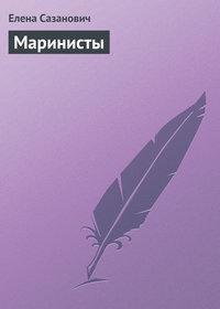 Сазанович, Елена  - Маринисты