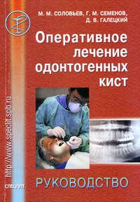 Семенов, Г. М.  - Оперативное лечение одонтогенных кист. Руководство