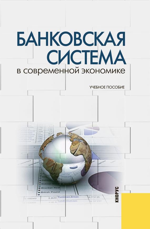 Олег Лаврушин Банковская система в современной экономике цена