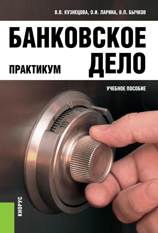 Банковское дело. Практикум