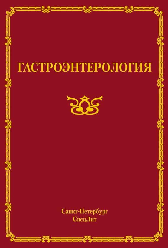 Коллектив авторов Гастроэнтерология коллектив авторов празднуем пасху в храме и дома