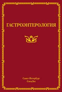 авторов, Коллектив  - Гастроэнтерология: Справочник