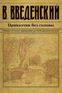 Введенский, Валерий  - Приказчик без головы