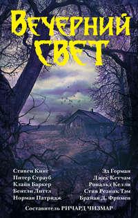 Баркер, Клайв  - Вечерний свет (сборник)