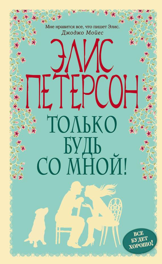 Наконец-то подержать книгу в руках 14/81/08/14810800.bin.dir/14810800.cover.jpg обложка