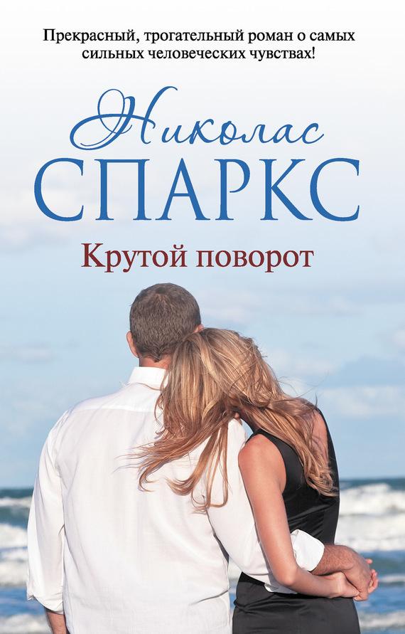 напряженная интрига в книге Николас Спаркс