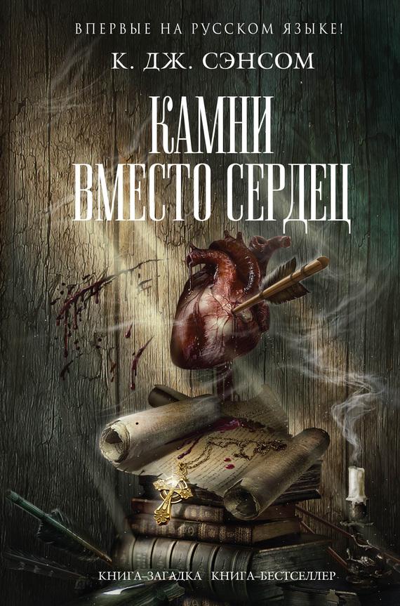 Обложка книги Камни вместо сердец, автор Сэнсом, К. Дж.