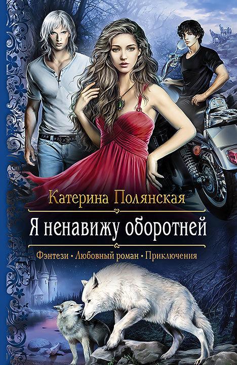 Катерина Полянская Яненавижу оборотней