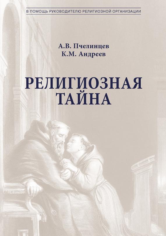 Анатолий Пчелинцев - Религиозная тайна