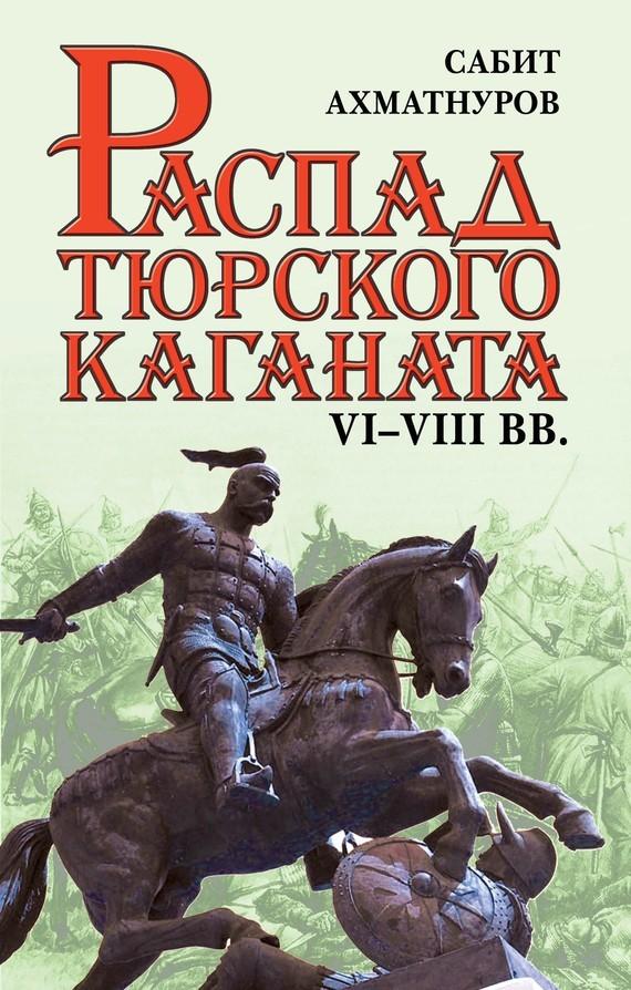 Скачать Распад Тюркского каганата. VI-VIII вв. быстро