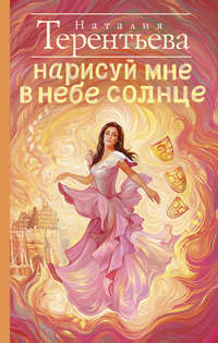 Терентьева, Наталия  - Нарисуй мне в небе солнце