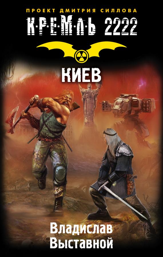Кремль 2222. Киев развивается спокойно и размеренно