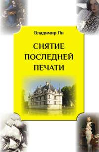 Ли, Владимир  - Снятие последней печати