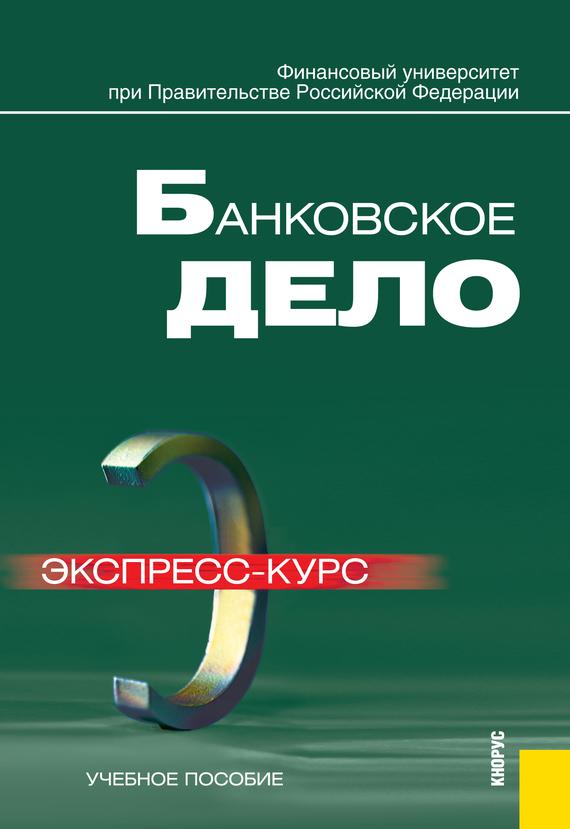 Олег Лаврушин Банковское дело. Экспресс-курс цена