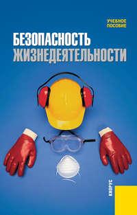 Сидоров, А. И.  - Безопасность жизнедеятельности