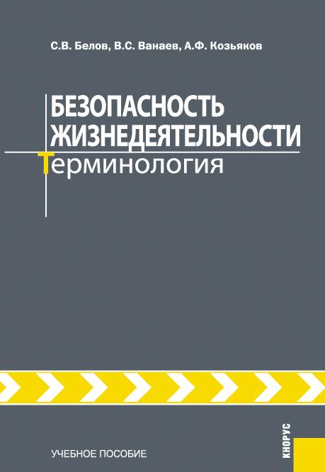 Сергей Белов Безопасность жизнедеятельности. Терминология личная безопасность в чрезвычайных ситуациях