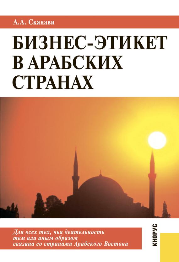 Александр Сканави Бизнес-этикет в арабских странах коуэлл к как приручить дракона книга 1