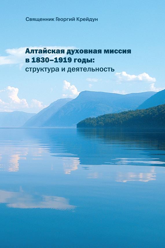 Алтайская духовная миссия в 1830 1919 годы: структура и деятельность происходит активно и целеустремленно