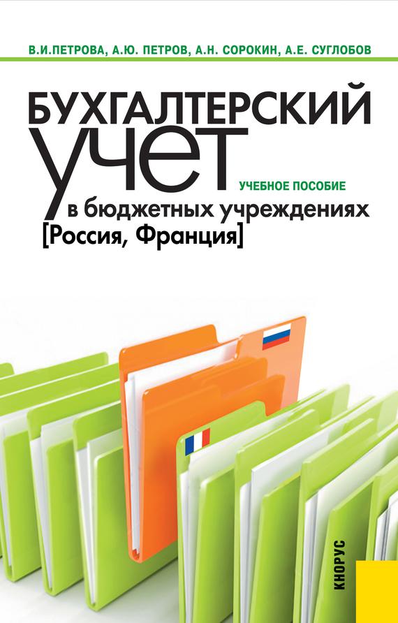 быстрое скачивание Алексей Юрьевич Петров читать онлайн