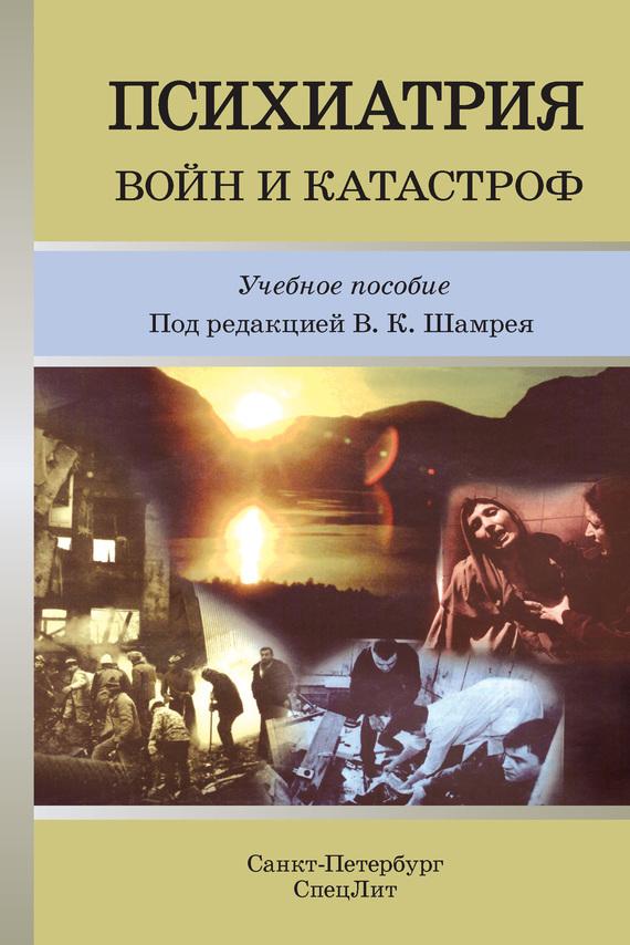 Коллектив авторов Психиатрия войн и катастроф. Учебное пособие