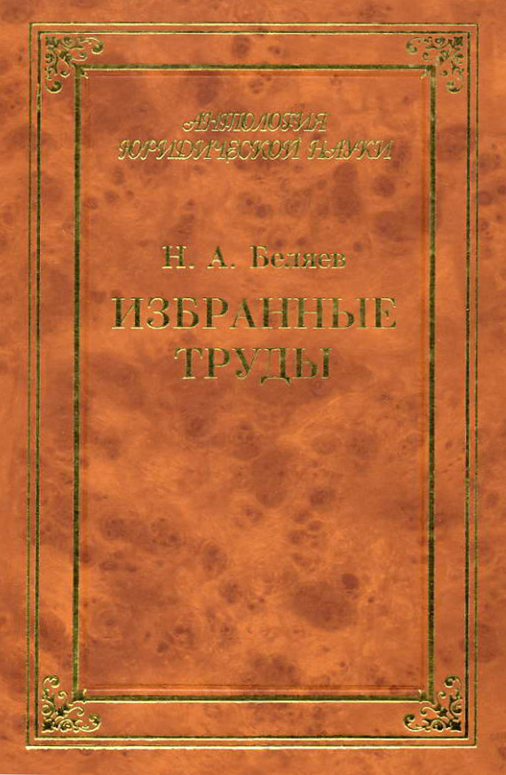 Николай Беляев - Избранные труды