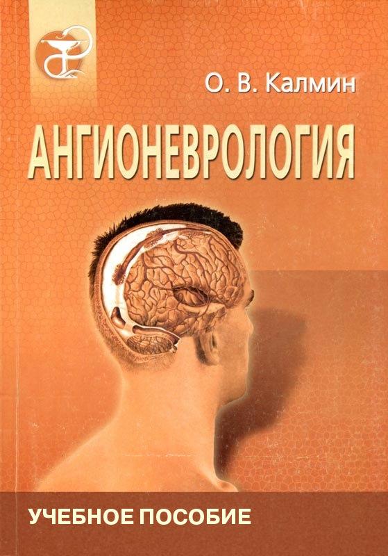 Скачать Ангионеврология быстро