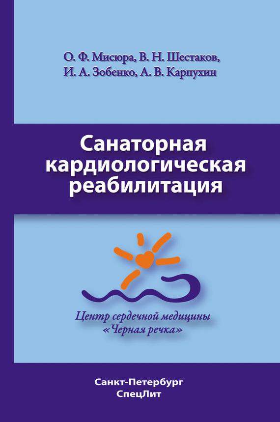 доступная книга Ольга Мисюра легко скачать
