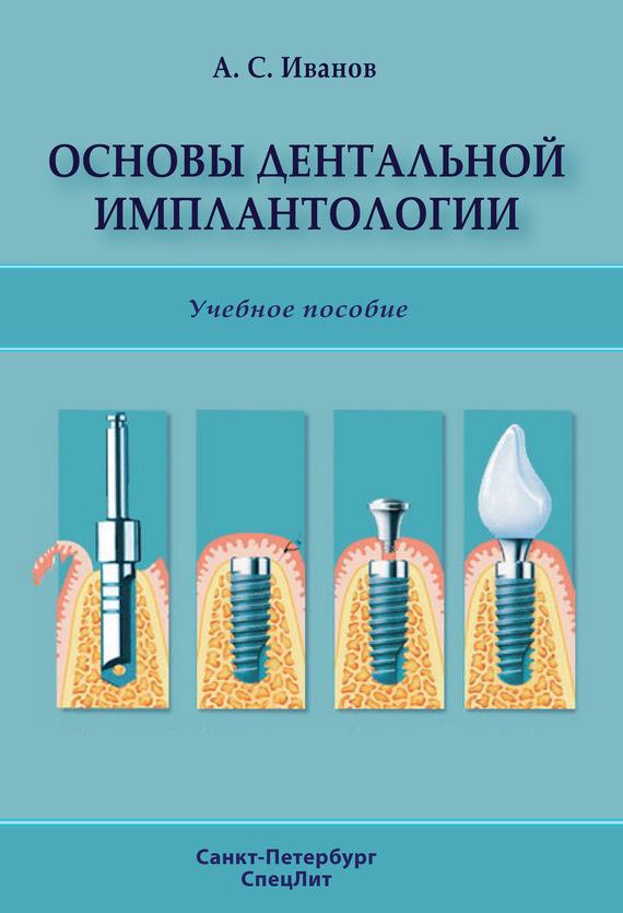 просто скачать А. С. Иванов бесплатная книга