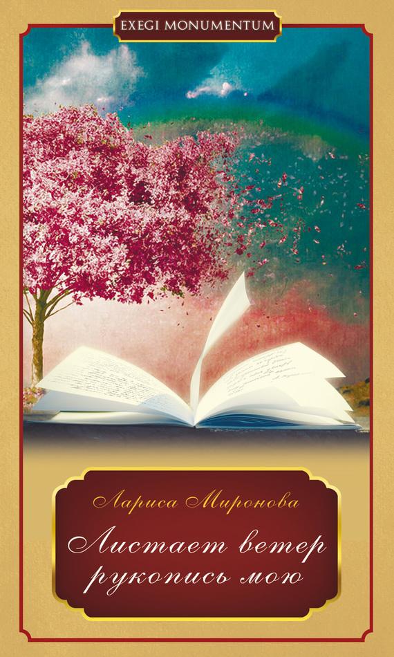 бесплатно скачать Лариса Миронова интересная книга