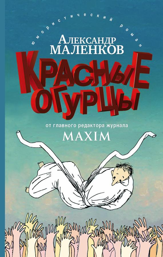 Александр Маленков Красные огурцы ли эймис рисуем вместе с ли эймисом разнообразные объекты